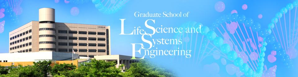 Graduate School of Life Science and Systems Engineering, Kyushu Institute of Technology (Wakamatsu Campus)